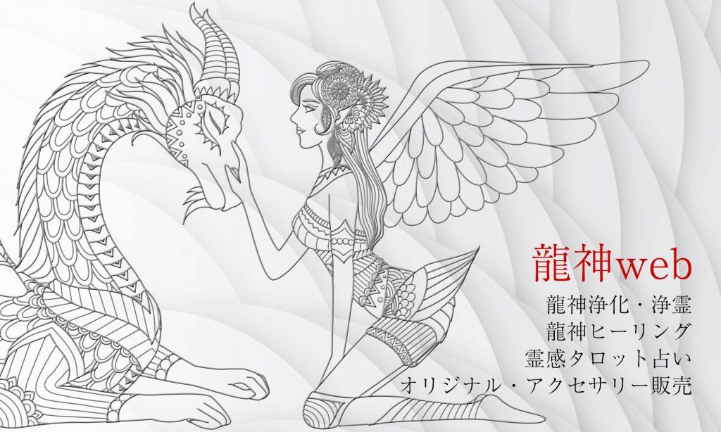 龍神浄化・霊感タロット・アクセサリー